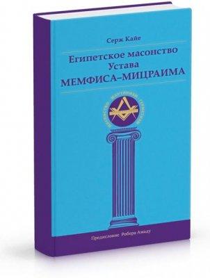 Египетское масонство