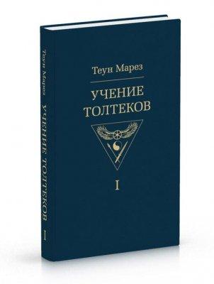 Учение Толтеков. Том 1