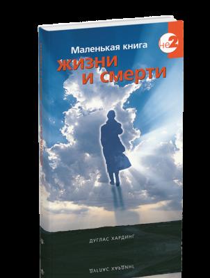 Маленькая книга жизни и смерти