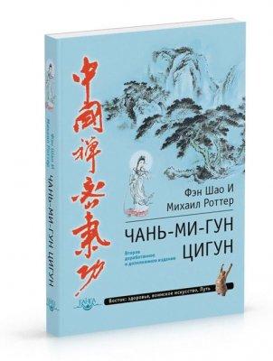Цигун Чань-Ми-Гун