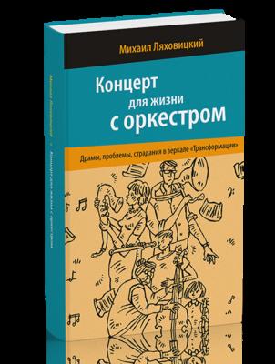 Концерт для жизни с оркестром