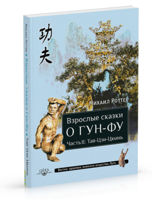 Взрослые сказки о Гун-Фу II
