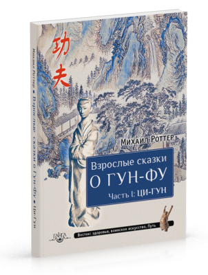 Взрослые сказки о Гун-Фу I