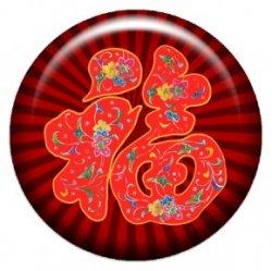 Символ счастья ФУ (объемный талисман-наклейка (АртСимвол))