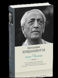 Биография Кришнамурти