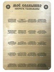 "Стенд ""Моё солнышко"", на 20 амулетов, без комплекта амулетов, ХДФ, 40х28 см"