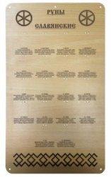 """Стенд """"Славянские руны"""", на 18 позиции, без комплекта талисманов, ХДФ, 46х26 см"""