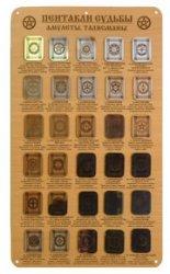 """Стенд """"Пентакли судьбы"""", на 30 карт, без комплекта карт, ХДФ, 48х28 см"""