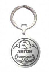 "Брелок ""Антон"", мед. сталь, (2 шт.)"