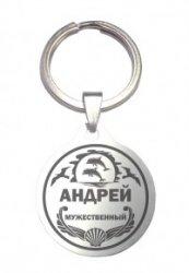 """Брелок """"Андрей"""", мед. сталь, (2 шт.)"""