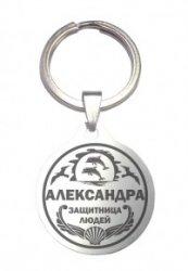 """Брелок """"Александра"""", мед. сталь, (2 шт.)"""